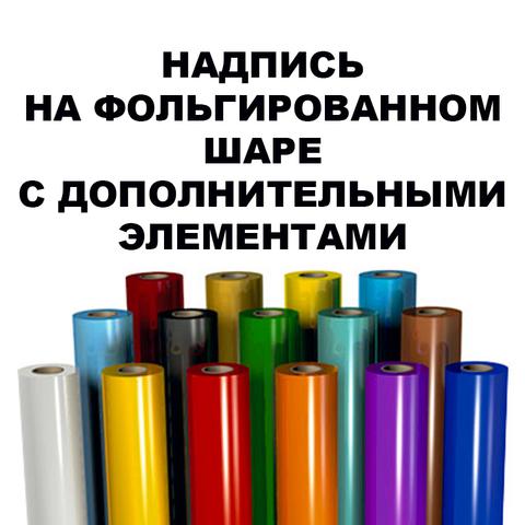 Надпись на фольгированном шаре c дополнительными элементами