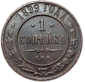 1 копейка. Николай II. СПБ. 1899 год. VF+