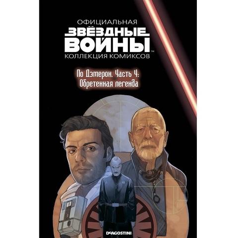 Звёздные Войны. Официальная коллекция комиксов №80