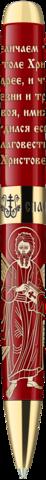 """Ручка """"Апостол Андрей Первозванный"""" с поворотным механизмом"""