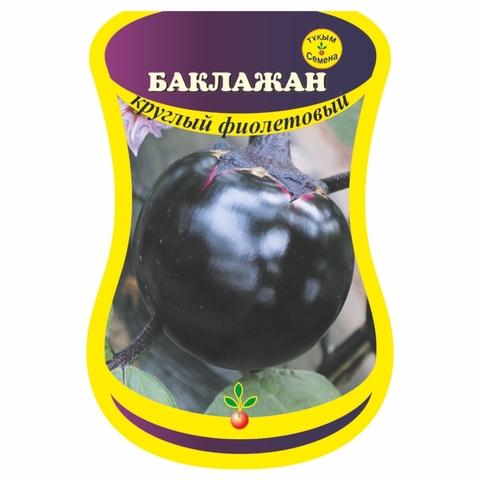 Семена Баклажан Круглый фиолетовый