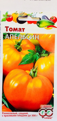 Семена Томат Апельсин, ОГ