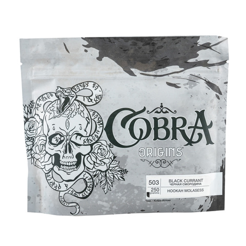 Табак Cobra Origins Black Currant 250 гр