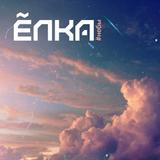 Ёлка / #Небы (CD)