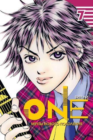 One. Том 7