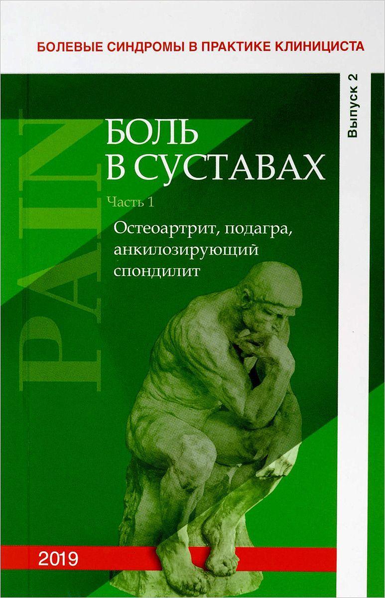 Каталог Боль в суставах (болевые синдромы в практике клинициста). Выпуск 2 bol__v_sustavah.jpg