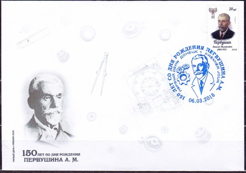 Почта ДНР (2018 03.06.) Первушин А.М.- КПД