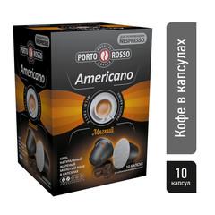 Капсулы для кофемашин Porto Rosso Americano (10 штук в упаковке)