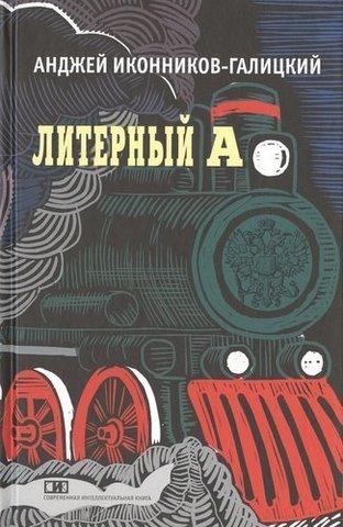 Литерный А. Спектакль в императорском поезде     А. Иконников-Галицкий