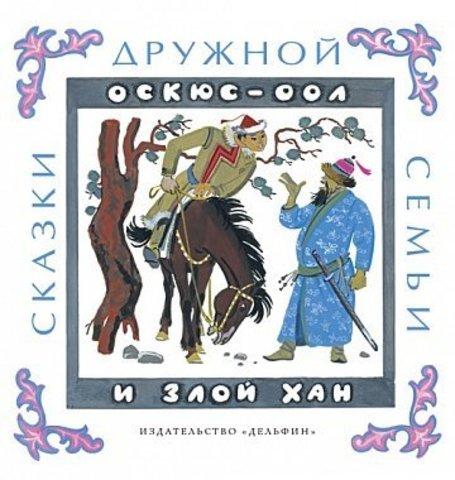Оскюс-оол и злой хан: тувинские народные сказки