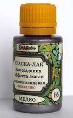 Краска-лак SMAR для создания эффекта эмали, Металлик. Цвет №16 Медео