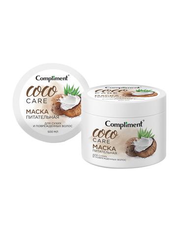 Compliment COCO OIL питательная маска для сухих и поврежденных волос