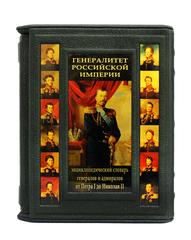 Генералитет Российской империи. (в 2-х томах)