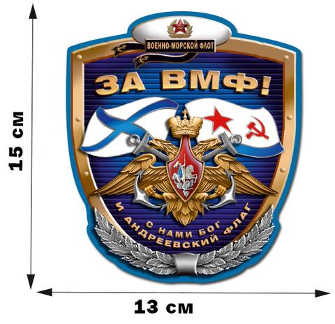 Заказать наклейку За ВМФ в Магазине тельняшек.ру - 8-800-700-93-18Наклейка За ВМФ