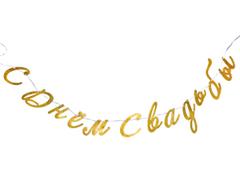 Гирлянда- буквы С Днем Свадьбы, золото блеск 300 см, 1 шт.