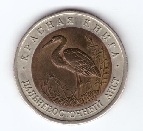 """50 рублей """"Дальневосточный аист"""" 1993 год"""