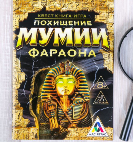 071-4303 Квест «Похищение мумии Фараона», книга игра