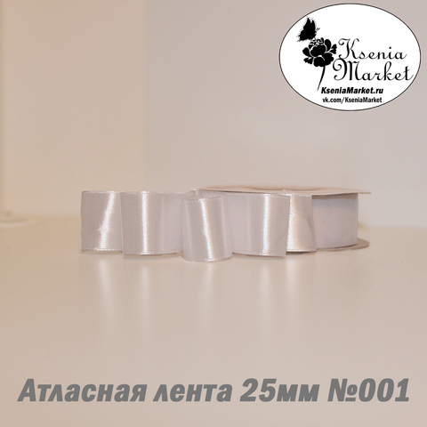 Атласная лента 25мм 27метров №001 (белый)