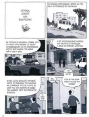 Иерусалим. Священный город в комиксах