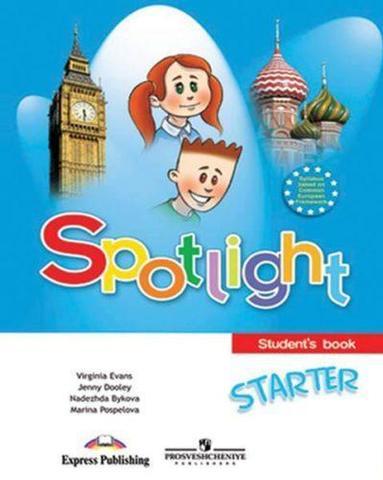 Spotlight Starter Английский в фокусе Быкова Н., Поспелова М.Д. Английский для начинающих Учебник