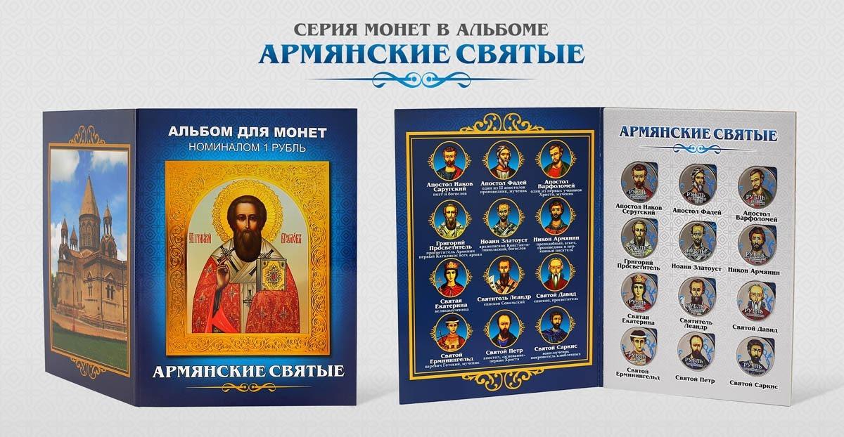 """Набор монет """"Армянские святые"""" 12 цветных монет на рублях в альбоме"""