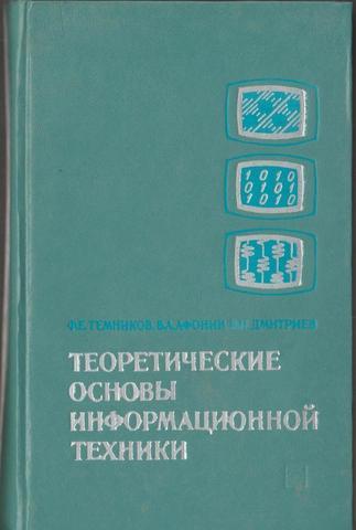 Теоретические основы информационной техники