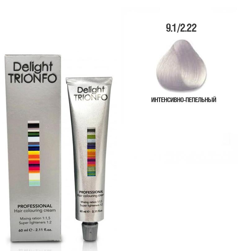 Окрашивание Constant Delight, Крем-краска DELIGHT TRIONFO 9.1/2.22 для окрашивания волос, 60 мл Constant_Delight__Крем-краска_DELIGHT_TRIONFO_9_1_2_22_для_окрашивания_волос__60_мл.jpg