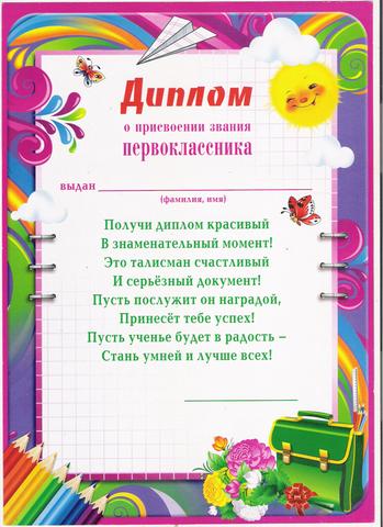 Диплом о присвоении звания первоклассника А4