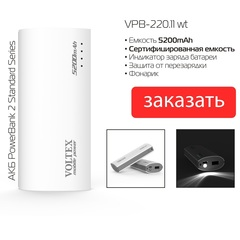 Power Bank Voltex VPB-220.11 1xUSB 5200mAh