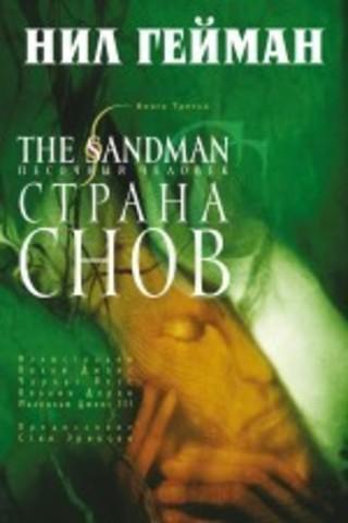 Песочный человек (The Sandman). Книга 3. Страна снов