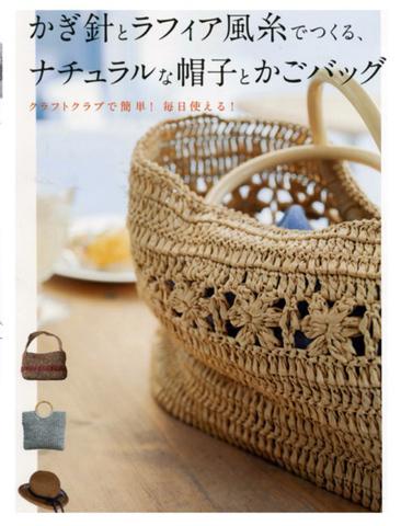 Книга по вязанию из пряжи Raffia (Япония), 28 моделей шляп и сумочек, без перевода