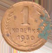 1 копейка 1930 года VG №5