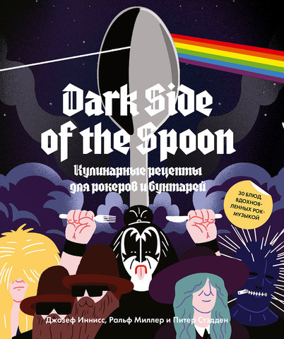 Dark Side of the Spoon. Кулинарные рецепты для рокеров и бунтарей