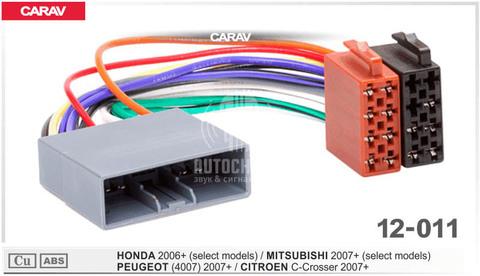 ISO- разъем Carav 12-011 Honda/Mitsubishi/Peugeot/Citroen