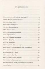 Подлинная жизнь Лолиты. Похищение Салли Хорнер и роман Набокова, который потряс мир   С. Вайнман
