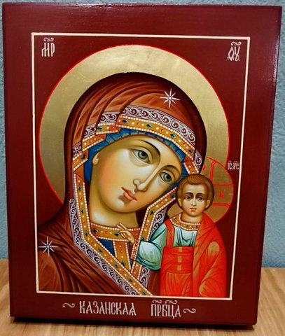 Рукописная икона Казанской Божьей Матери 16х13см