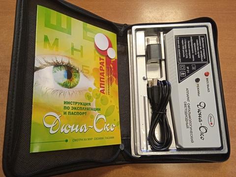 Аппарат для лечения глаз - «Дюна Око»