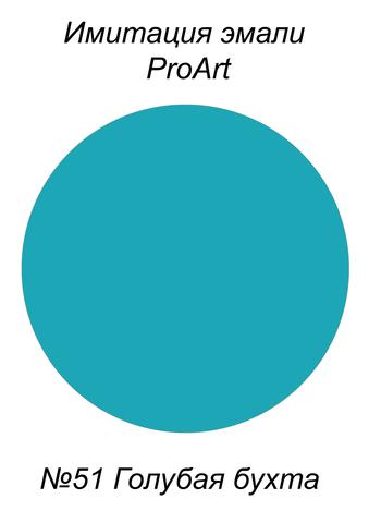 Краска для имитации эмали,  №51 Голубая бухта, США