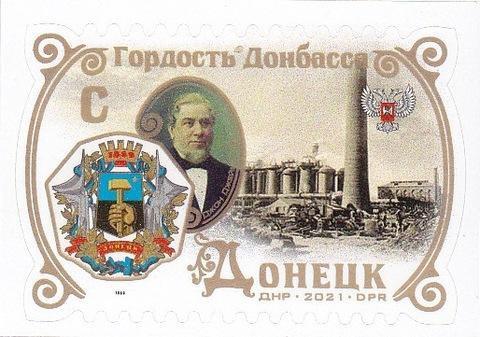 Почта ДНР (2021 04.02.) Гордость Донбасса-Донецк