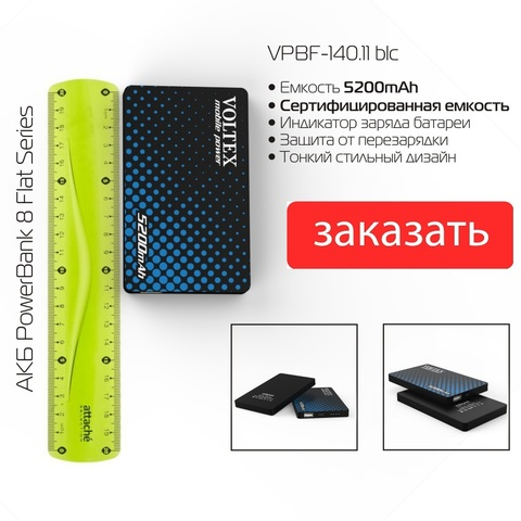 Power Bank Voltex VPBF-140.11 1xUSB 5200mAh soft touch black