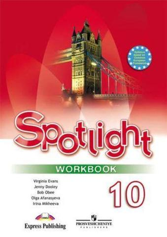 Spotlight 10 кл. Workbook. Английский в фокусе. Афанасьева, Дули, Михеева. Рабочая тетрадь