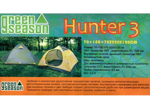 Палатка туристическая трёхместная GREEN SEASON Hunter 3