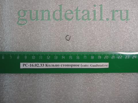 Кольцо стопорное РС-16.02.33