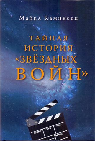 Тайная история «Звездных войн»