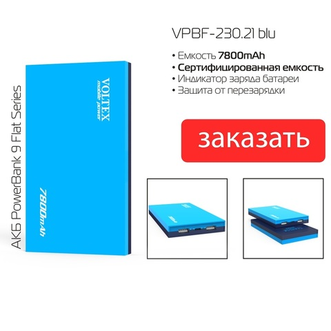 Power Bank Voltex VPBF-230.21 2xUSB 7800mAh soft touch blue