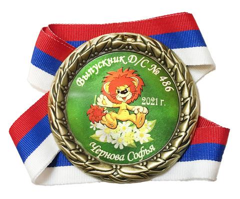 Медаль индивидуальная выпускнику д/с с номером и именем (львенок с ромашками)