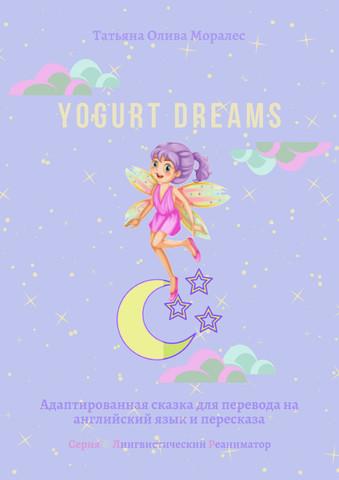 Yogurt dreams. Адаптированная сказка для перевода на английский язык и пересказа. Серия © Лингвистический Реаниматор
