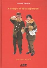 К северу от 38 параллели: Как живут в КНДР шт