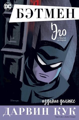 Бэтмен. Эго. Делюкс издание