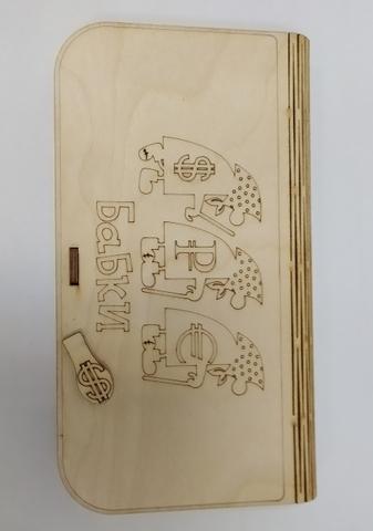 Шкатулка-книга